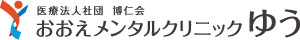 医療法人社団博仁会 おおえメンタルクリニックゆうのロゴ