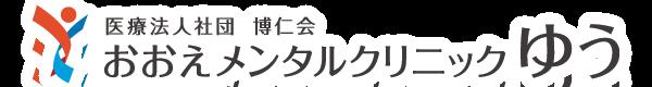 医療法人社団博仁会 おおえメンタルクリニック ゆう